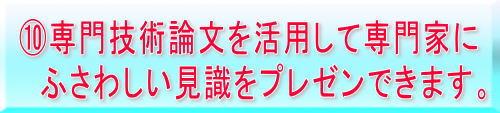 10senmon_gijutsu_ronbun.jpg (500×113)