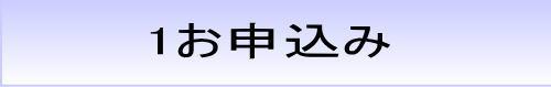 1omoshikomi.jpg (500×79)