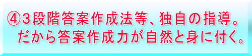 43dankai_toansakuseiho.jpg (500×113)