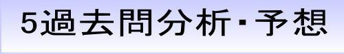 5kakomonbunseki_yoso.jpg (500×79)