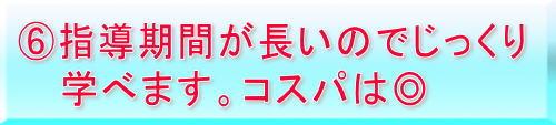 6shido_kikan_nagai.jpg (500×113)