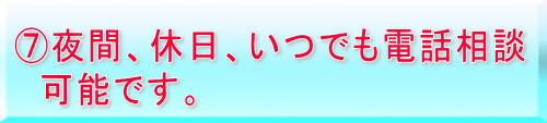 7yaka_kyujitsu_denwa.jpg (500×113)