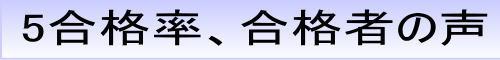 Pc_5gokakuritsu.jpg (500×60)