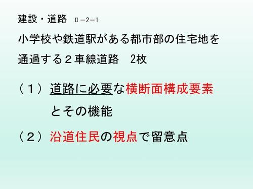 機械部門�U-2-1問題