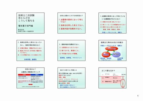 koshiteochiru_denkidenshi_slide.jpg (500×353)