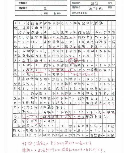 模擬試験コース解答添削結果