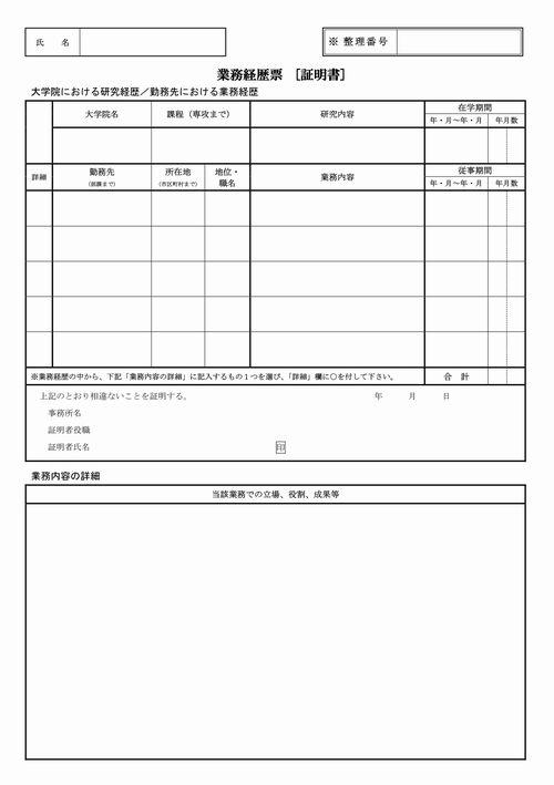 技術士試験申込書(業務経歴票、証明書)