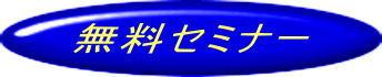muryoseminor.jpg (344×70)