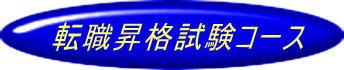 tenshokushokaku.jpg (344×70)