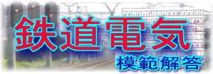 鉄道設計技士 鉄道電気 模範解答
